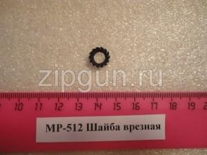 МР-512 (Шайба врезная) для оси ств. 52513