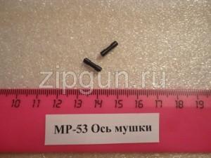 МР-53 (Ось мушки) 52785