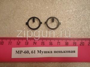 МР-60 (Мушка пеньковая) пасп.52 52606