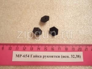 МР-654 гайка рукоятки