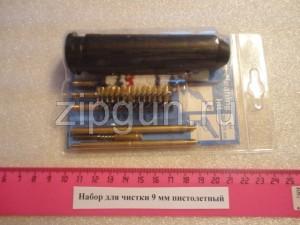 Набор для чистки 9 мм пистолетный