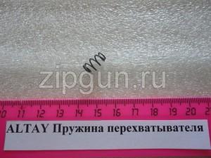 Пружина перехватывателя Altay