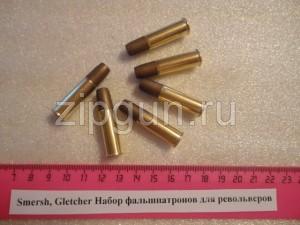 Smersh. Gletcher набор фальшпатронов для револьвера