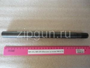 МР-153МР-155  (Насадка дульная 300 0,75)