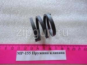 МР-155 Пружина клапана