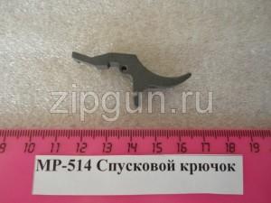 МР-514 (Крючок спусковой)