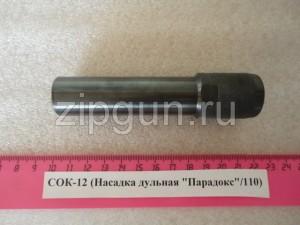СОК-12 (Насадка дульная Парадокс110)