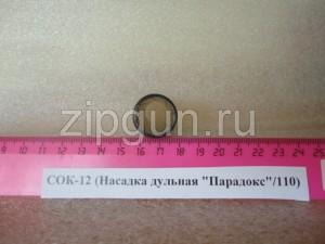 СОК-12 (Насадка дульная Парадокс110).