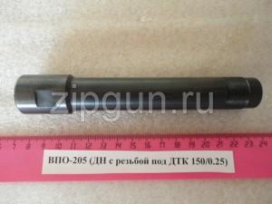 ВПО-205-00 (03-04) (ДН с резьбой под ДТК 0.25) 150мм