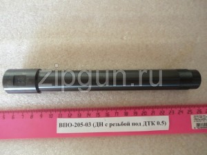 ВПО-205-00 (03-04) (ДН с резьбой под ДТК 0.5) 192мм
