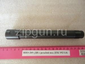 ВПО-205-00 (03-04) (ДН с резьбой под ДТК 1,0) 192мм