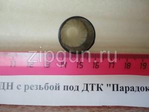 ВПО-205-03 (ДН с резьбой под ДТК Парадокс.150).