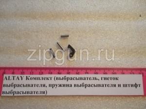 Altay Комплект
