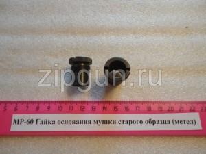 МР-60 Гайка основания мушки ст. обр. метал