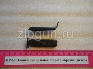 МР-60 Прицельная планка ст. обр. метел