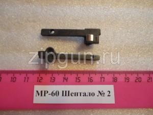 МР-60 Шептало № 2