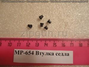МР-654 Втулка седла