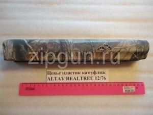 Цевье (пластик) Altay 1276 камуфляж REALTREE