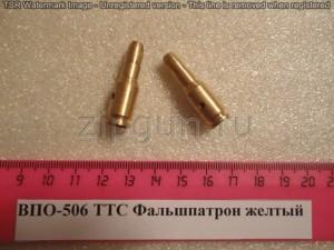 ВПО-506 ТТС Фальшпатрон желтый
