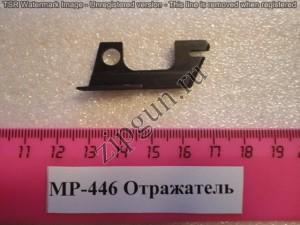 МР-446 (Отражатель) 53913