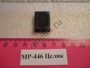 МР-446 (Целик) 53924