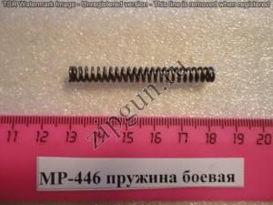 МР-446 (пружина боевая) 53916