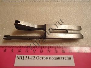 МЦ 21-12 остов подавателя