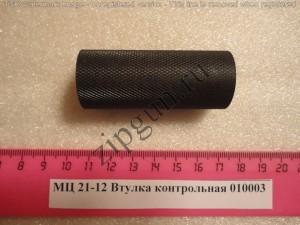 МЦ 21-12 втулка контрольная