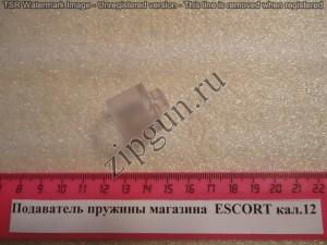 Подаватель пружины магазина  ESCORT кал.12