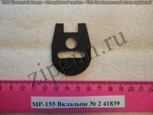 МР-155 (Вкладыш приклада) №2 (1,2мм) пасп.85