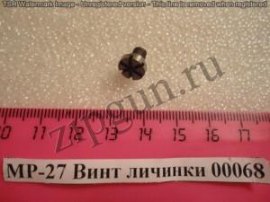 МР-27 3-57 (Винт личинки)