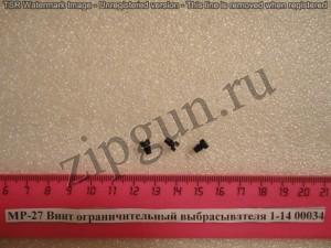 МР-27 (Винт ограничительный выбрасывателя 1-14)