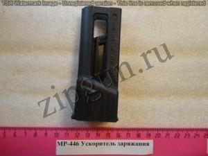 МР-446 Ускоритьль заряжания