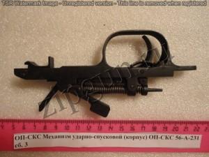 Механизм-ударно спусковой (корпус) ОП-СКС