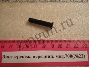 Винт крепеж. передний. мод.700(№22)