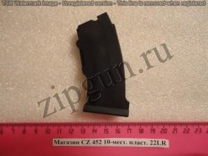 CZ 452 (Магазин 10-ти местный) калибр 22LR пластик.