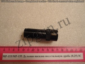 МР-153 ДН под стал. др. 22 мм 0,25