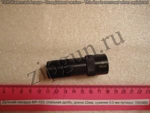 МР-153 ДС стал. др. 22 мм. 0,0