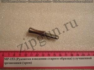 МР-153 рукоятка взв. ст. обр. хром