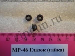 МР-46 Глазок