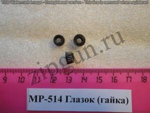 МР-514 Глазок