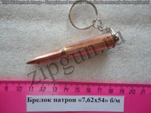 Брелок-сувенир 7,62х54 бм