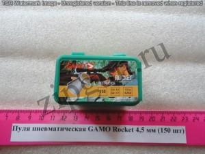 Пульки Gamo Rocket (150 шт.) 0,62гр.