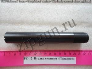 РС-12 Втулка сменная Парадокс