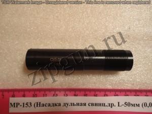 МР-153 (Насадка дульная свинц.др. L-50мм (0,00) C