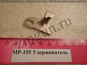 МР-155 Удерживатель