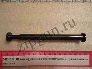МР-512 (Шток пружины телескопический) утяжелитель поршня