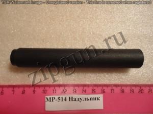МР-514 (Надульник)