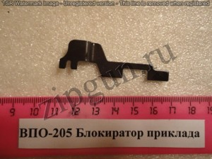 ВПО-205 Блокиратор приклада