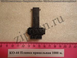КО-44 Планка прицельная 1000 м.